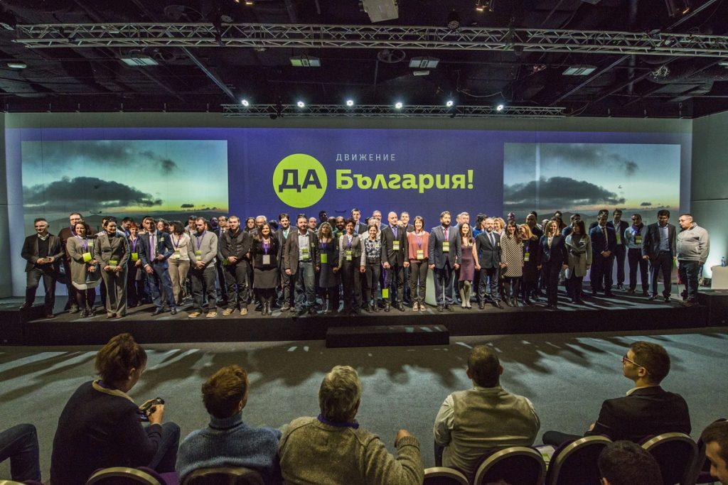 """""""Движение Да България"""" е вписано в регистъра на партиите"""