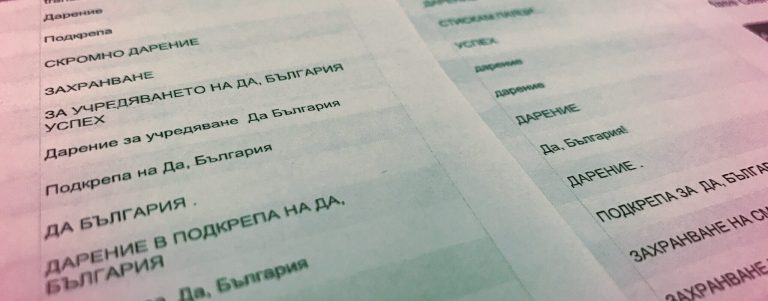 Да, България вече с близо 80 хиляди лева дарения за две седмици (публичен отчет към 4 януари 2017 година)