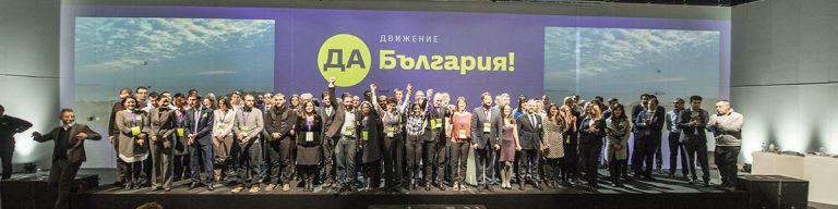 """""""Да, България!"""" се явява на избори като """"Да, България!"""""""