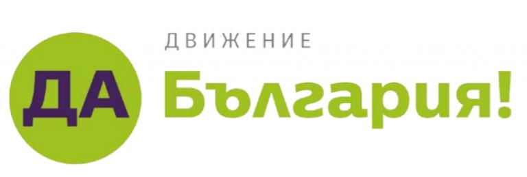 """""""Да, България!"""" призовава Народното събрание да отстрани г-н Марешки от длъжността Заместник-председател"""