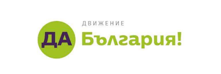 """""""Да, България!"""" настоява Министерството на правосъдието да оттегли промените в изборното законодателство"""