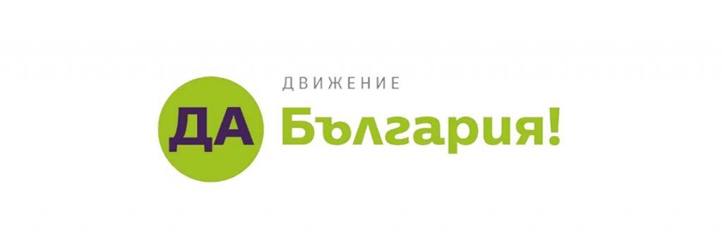 """""""Да, България"""" настоява за оставка на главния прокурор и разследване на обстоятелствата около срещата със Сашо Дончев"""