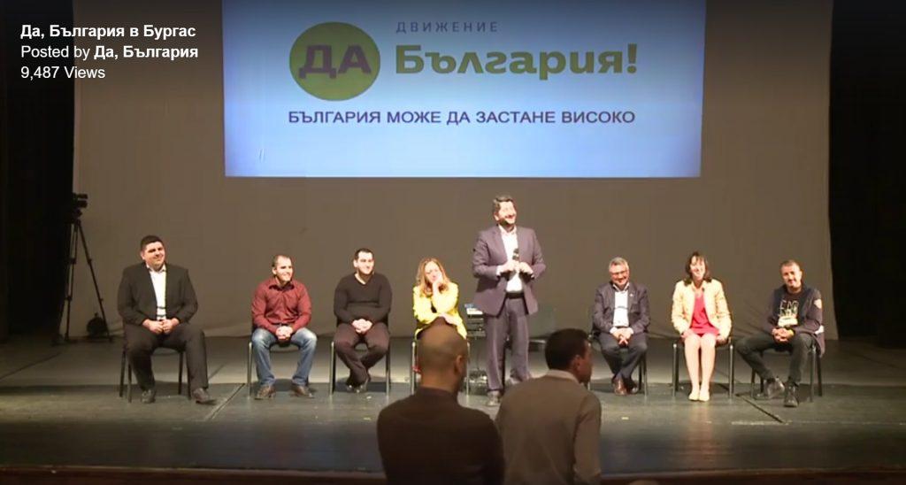 """""""Да, България!"""" ще работи активно за втората вълна на интеграция в ЕС и НАТО"""