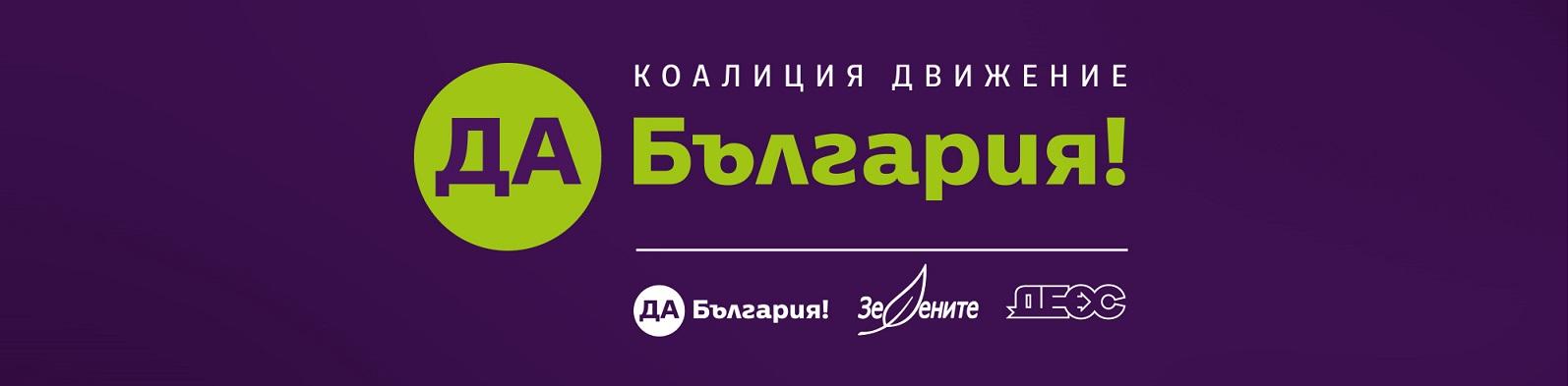 """Кандидат на """"Да, България!"""" се отказа от имунитета си"""