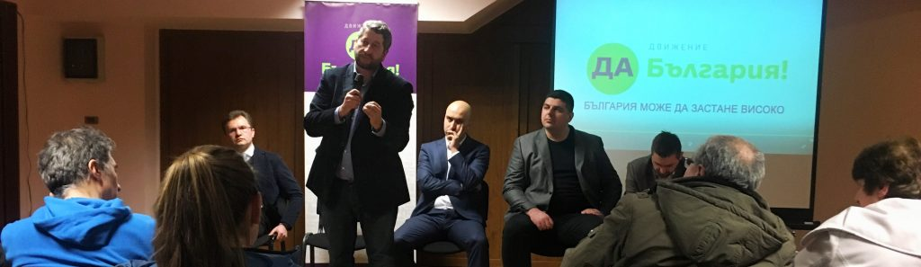 """""""Да, България!"""" във Велико Търново: Потвърждаваме самостоятелно явяване, не изключваме разговори"""
