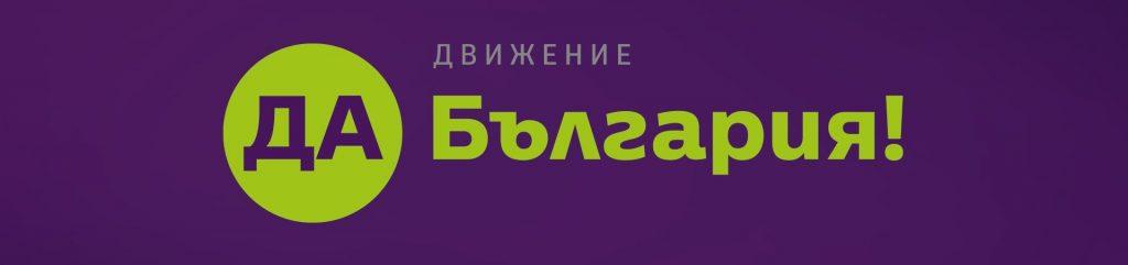 """""""Да, България!"""" призовава здравния министър да включи здравните карти в националната система за електронна идентификация"""