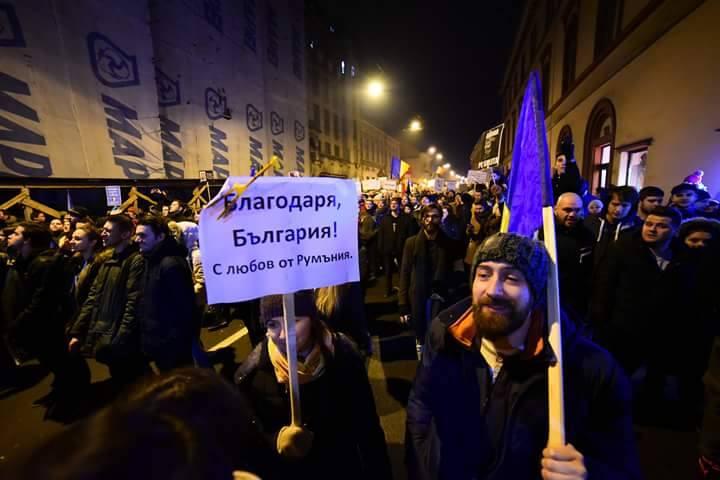 """""""Да, България!"""" е солидарна с протестиращите в Румъния"""