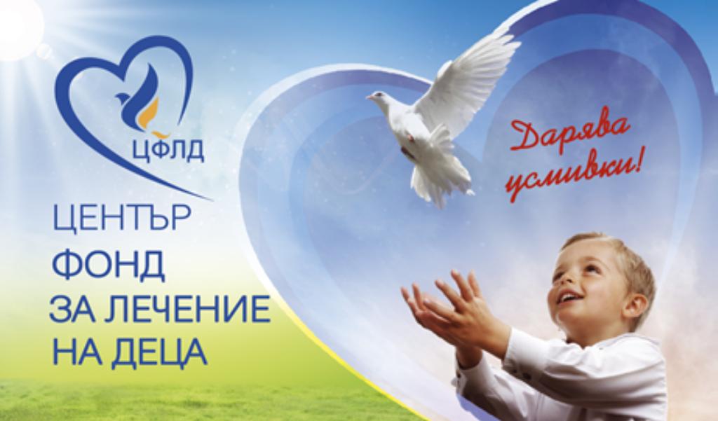 """""""Да, България!"""" настоява за прозрачност и граждански контрол във Фонда за лечение на деца"""
