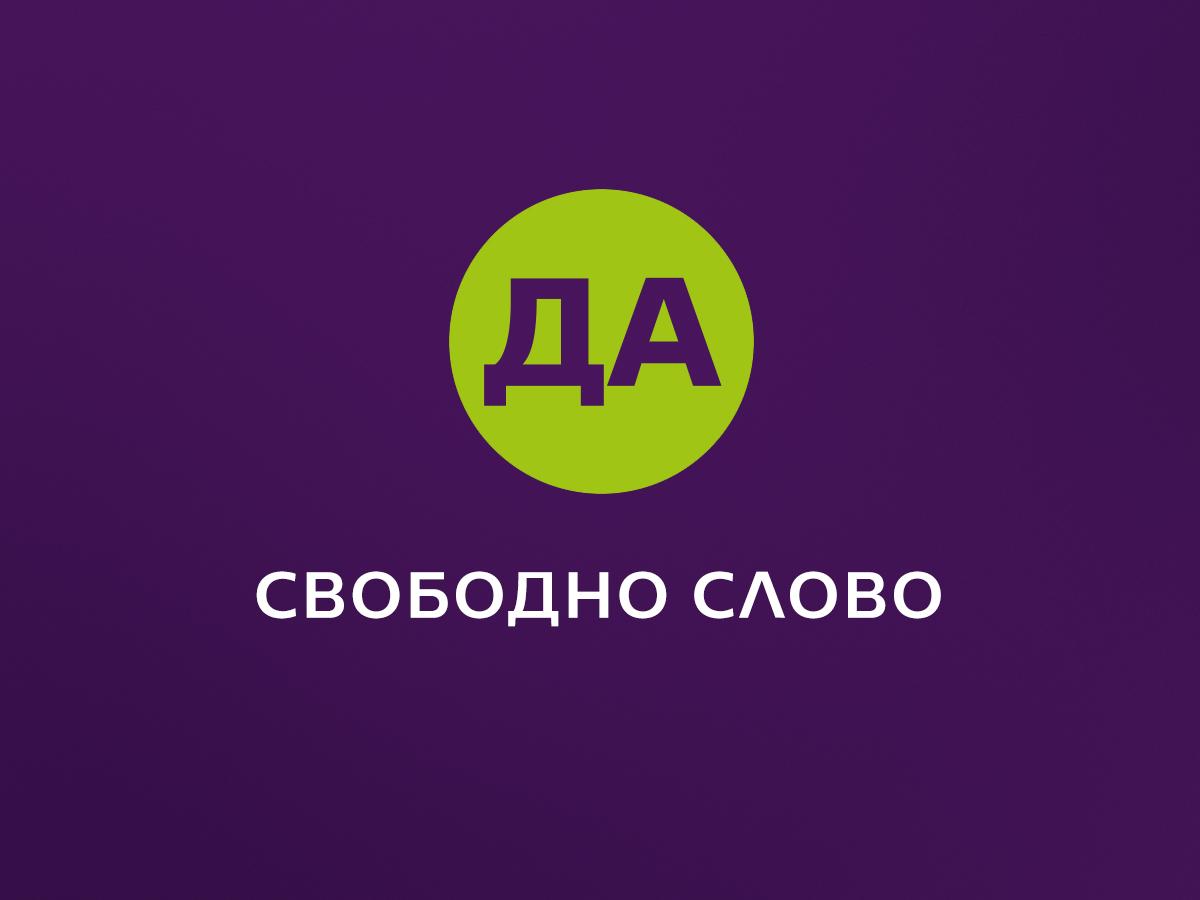 """""""Да, България!"""" поиска от ЦИК да спре нова кафява акция"""