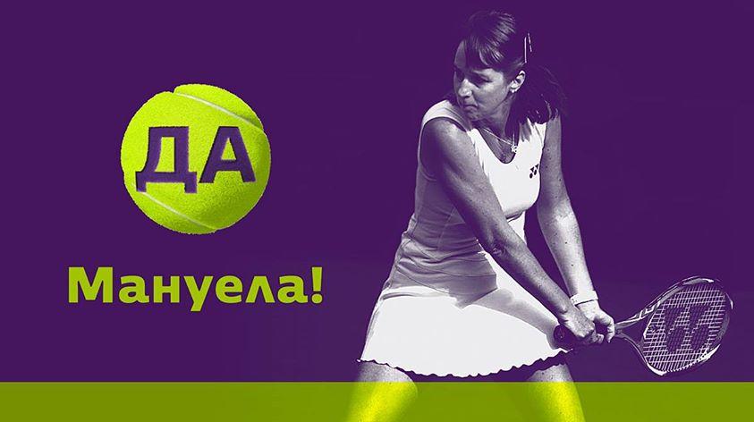 Тенис празник: ДА на спорта! За честна игра!