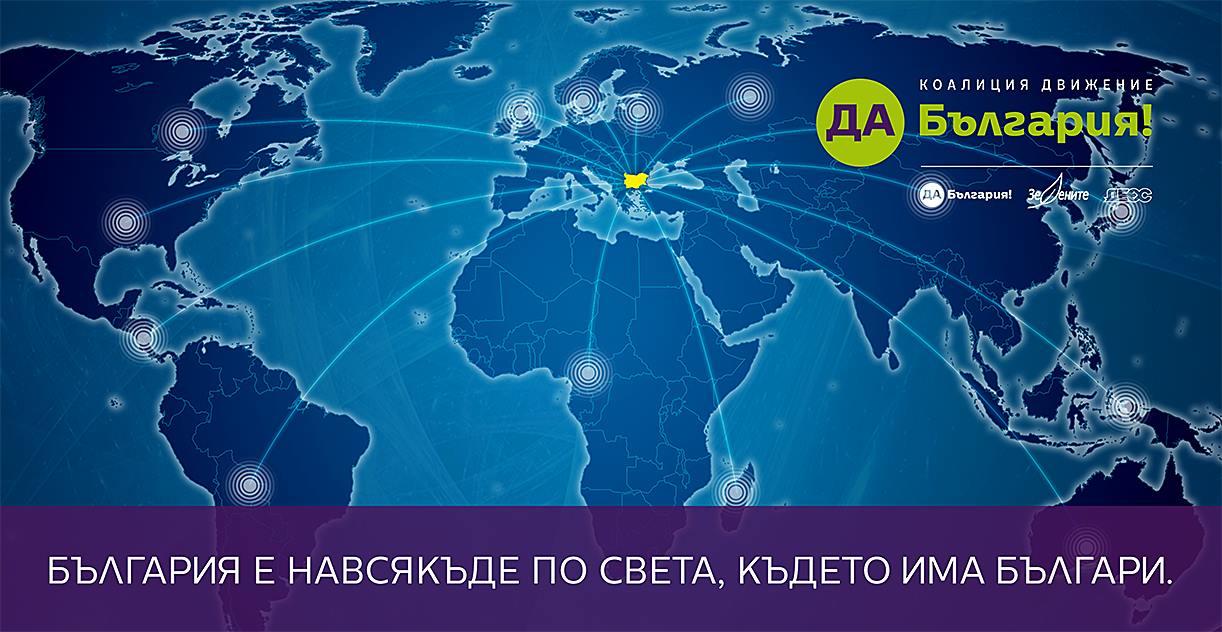 """Екип на """"Движение Да България"""" в разговор с българите по света"""
