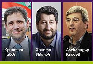 Среща с Кристиан Таков, Христо Иванов и Александър Кьосев