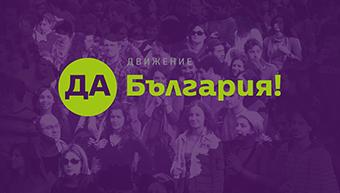 """Позиция на ПП """" Движение Да България"""" относно Програмата за управление на Правителството на Република България за периода 2017-2021 година в сферите Oтбрана и сигурност."""