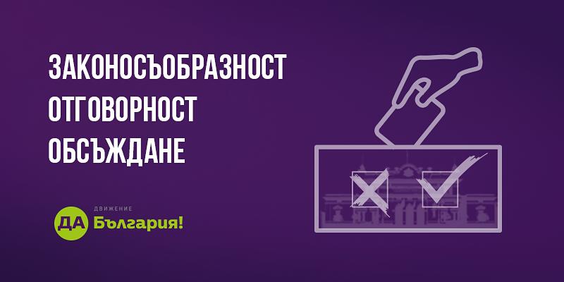 """""""Да, България!"""": Парламентът трябва да се произнесе за резултатите от референдума"""