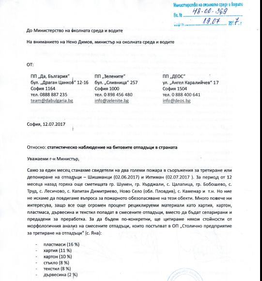 Писмо до МОСВ относно статистическо наблюдение на битовите отпадъци в страната