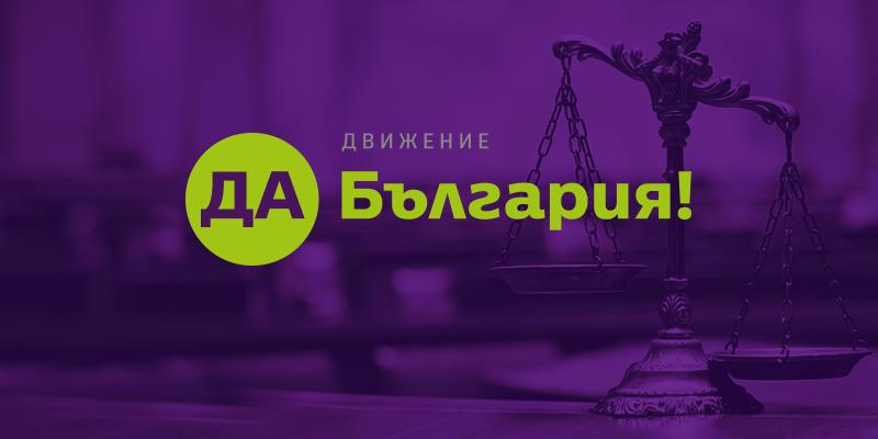 Протестна позиция срещу поредното посегателство срещу независимостта на Съдебната власт