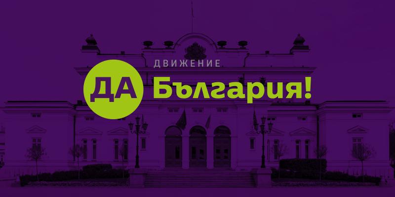 Становище по проекта на Закон за противодействие на корупцията и за отнемане на незаконно придобитото имущество