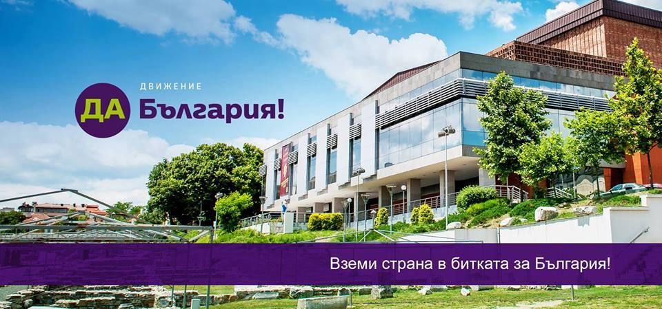 Покана за общо събрание на местна организация в Стара Загора
