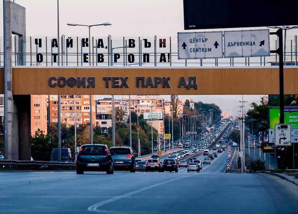 """""""Да, България!"""" поставиха надпис на моста над Цариградско шосе – """"Чайка, вън от Европа!"""""""