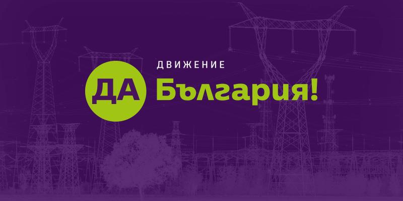 Отворено писмо до министъра на енергетиката във връзка с доклада на БАН