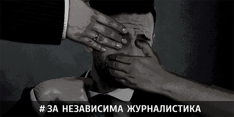 Свидетели сме на безпрецедентно масово посегателство върху свободата на словото в България