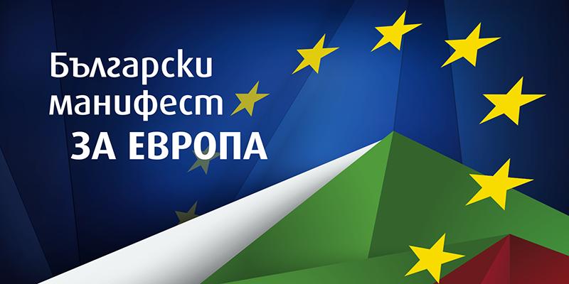 """Платформа """"Български манифест за Европа"""""""