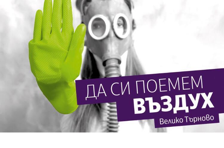 """Позиция на местната организация на  ПП """"Движение да България"""" – Велико Търново"""