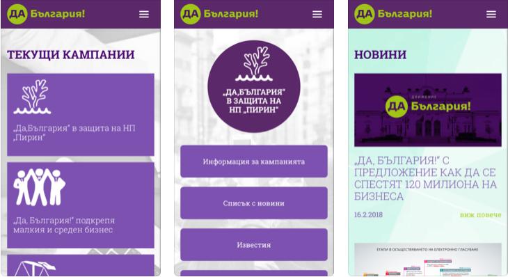 """""""Да, България!"""" има апликация за телефон. Възползвайте се!"""
