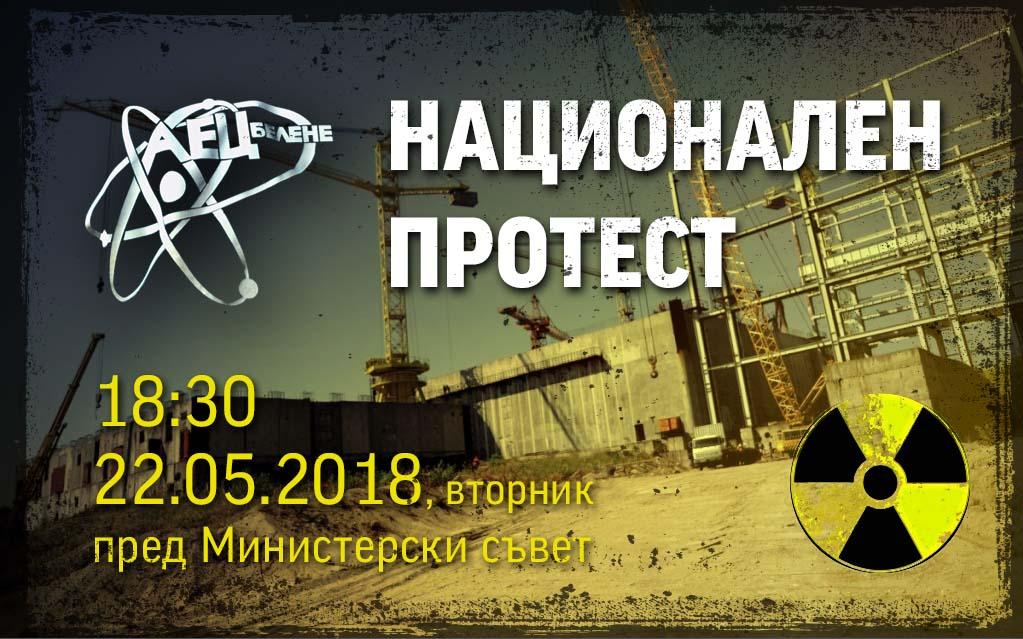 """Национален протест срещу рестарта на кражбата АЕЦ """"Белене"""""""