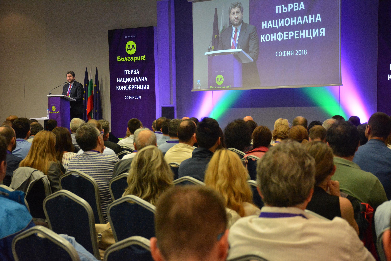 """Доклад на Христо Иванов на Първата Национална Конференция на """"Да, България!"""""""