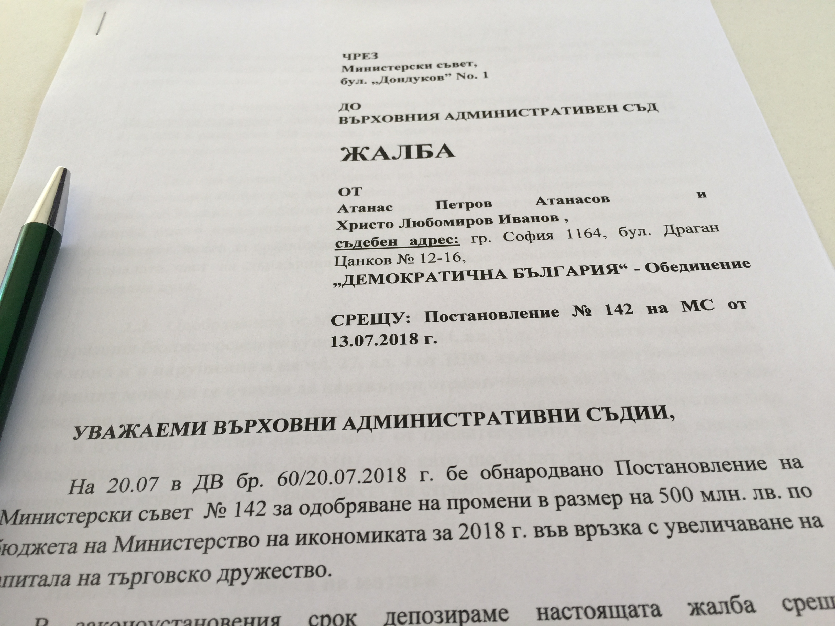 Министерски съвет застрашава фискалната  стабилност на държавата