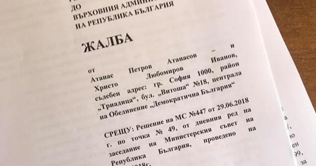 Демократична България продължава действията си против рестарта на проекта Белене