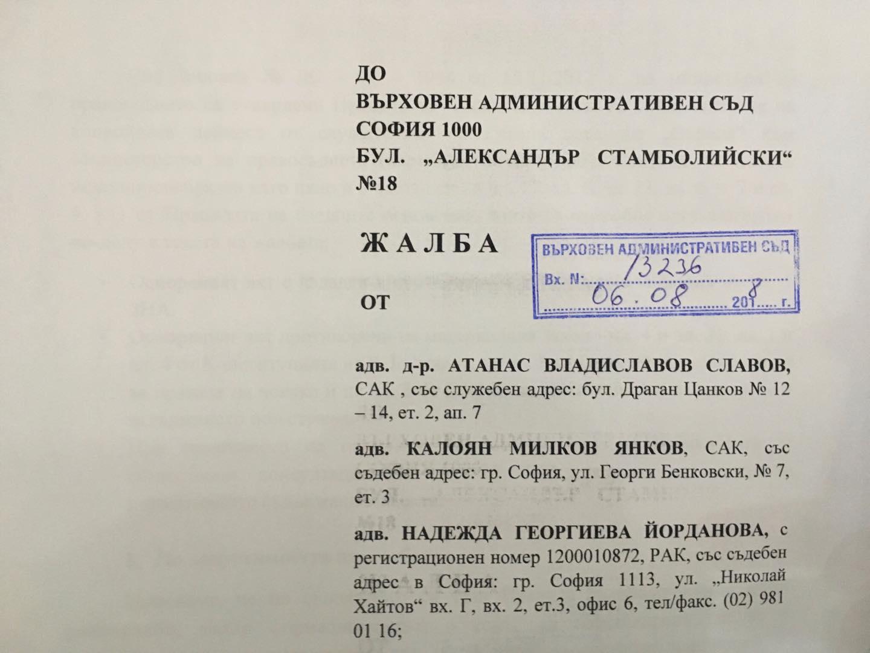 """""""Да, България!"""" в защита правата на човека"""