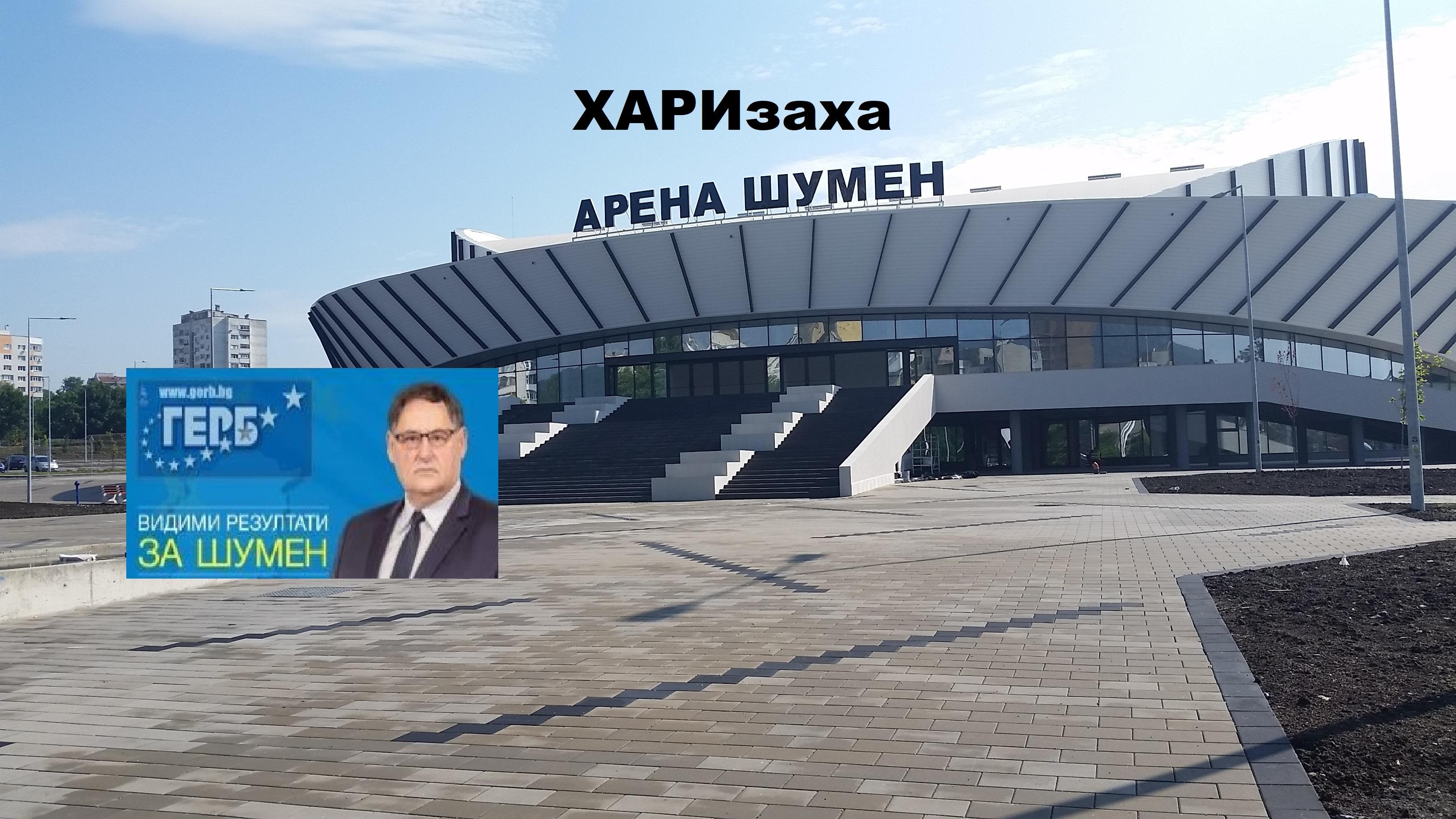 Общинският съвет се подигра с шуменци за концесията на Арена Шумен