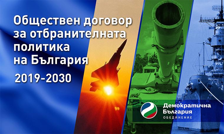 Обществен договор за отбранителната политика на България за периода 2019-2030