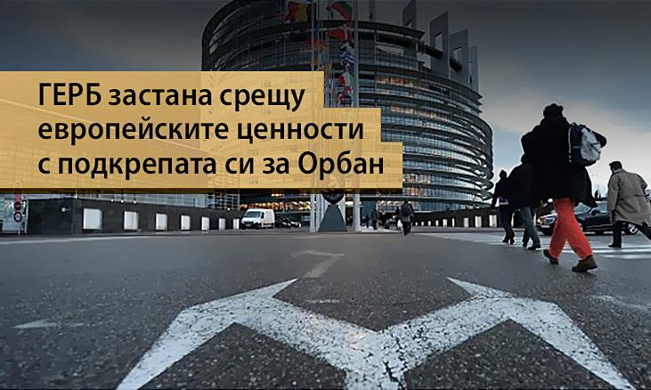 ГЕРБ застана срещу европейските ценности като подкрепи Орбан