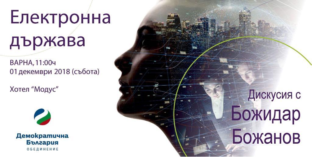 Електронна държава. Дискусия с Божидар Божанов във Варна
