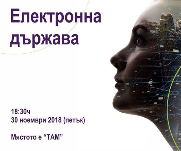 Електронна държава - дискусия с Божидар Божанов