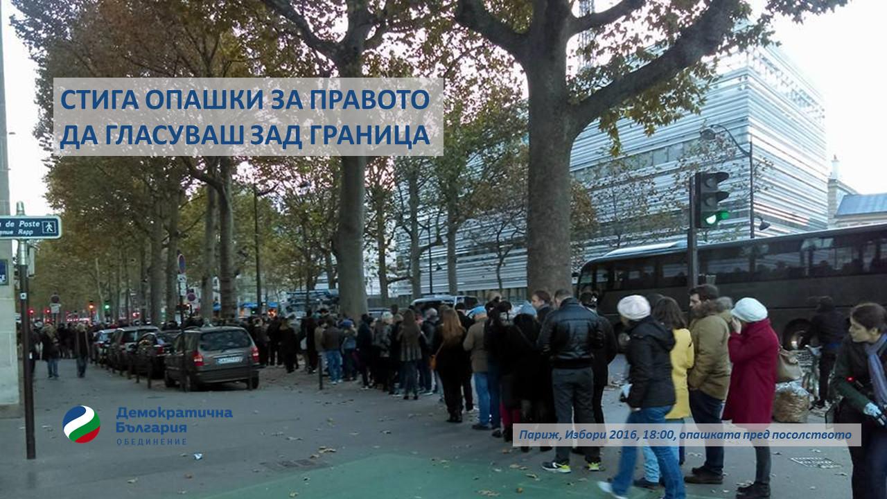 Демократична България внесе законопроекти за електронното гласуване и гласуване по пощата