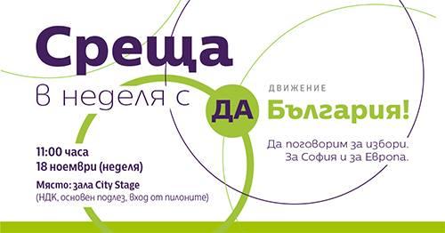 Среща с Да, България!