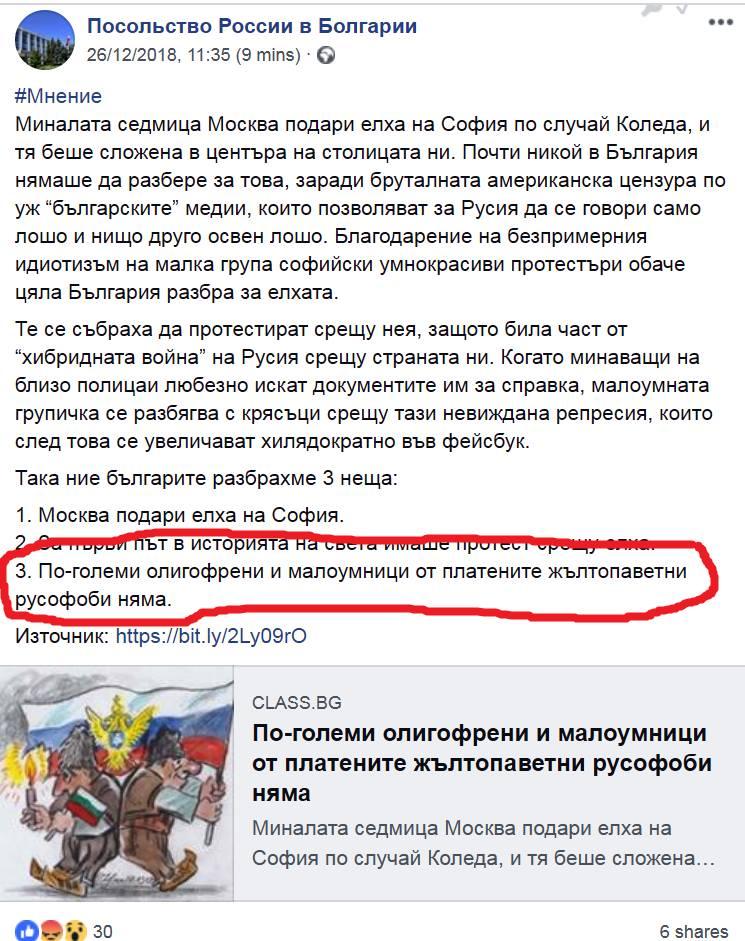 Българските институции да пазят правата и достойнството на българските граждани