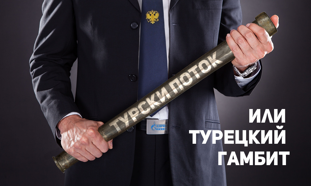 """Правителството да не подписва нищо по """"Турски поток"""", докато не докаже икономически ползи за България"""