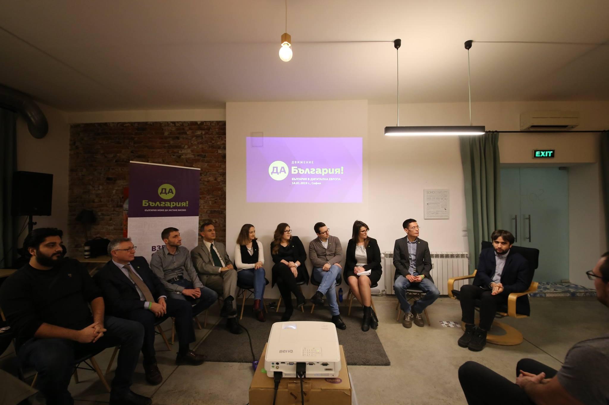 България в дигитална Европа