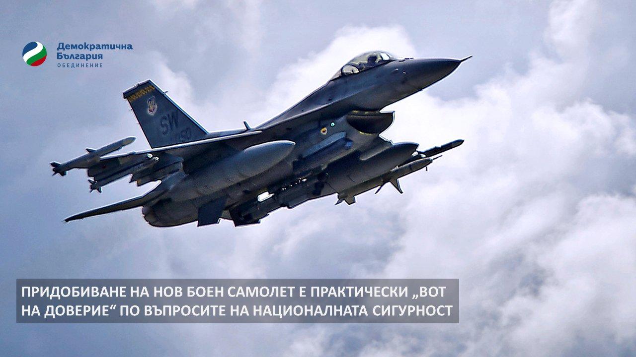 """Придобиване на нов боен самолет е практически """"вот на доверие"""" по въпросите на националната сигурност"""