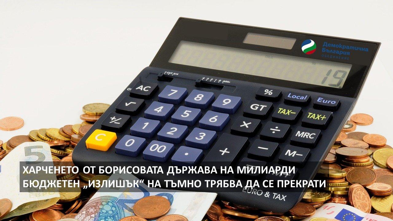 """Харченето от Борисовата държава на милиарди бюджетен """"излишък"""" на тъмно трябва да се прекрати"""
