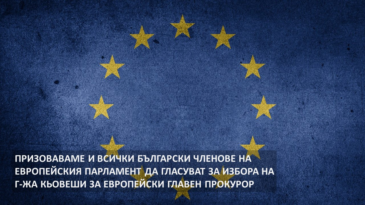 Призоваваме и всички български членове на Европейския парламент да гласуват за избора на г-жа Кьовеши за Европейски главен прокурор