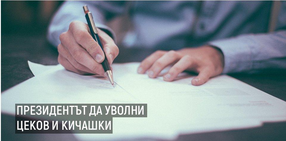 Демократична България настоява президентът да уволни Цеков и Кичашки