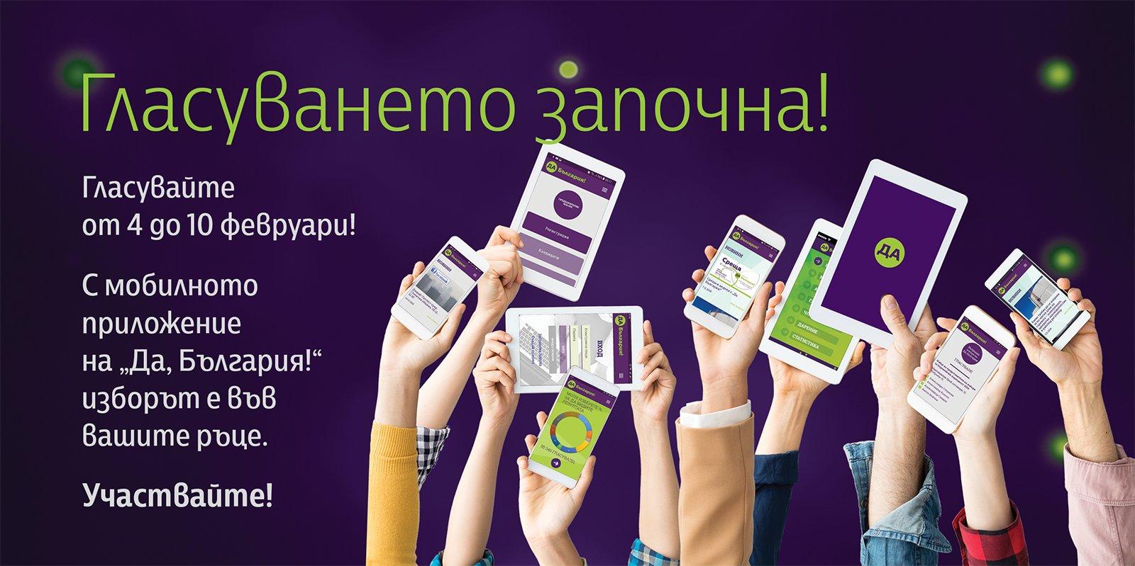 Пунктове за гласуване на Да, България!