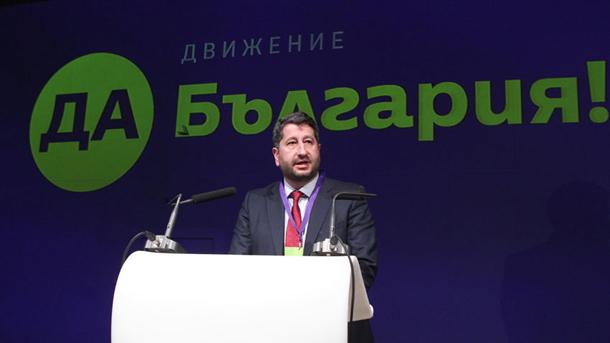 """17 номинирани за вътрешните избори на """"Да, България"""" за евролистата на """"Демократична България"""""""