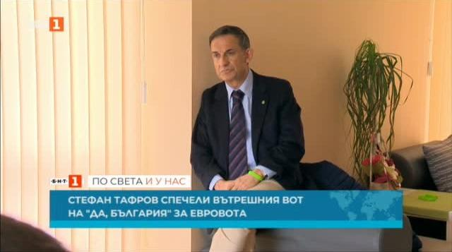 """Тафров спечели вътрешния вот на """"Да, България """" за евродепутати"""
